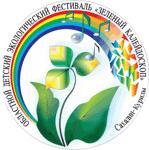 Региональный детский экологический фестиваль «Зеленый калейдоскоп»