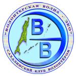 Сахалинский молодежный Клуб добровольческих инициатив «Волонтерская волна - ЭКО»